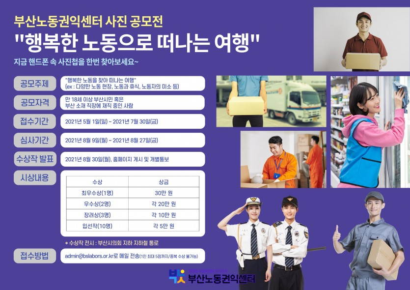 [광고] 부산노동권익센터 사진 공모전